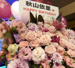 秋山依里様のBDイベント祝いフラスタ @パセラリゾーツ秋葉原電気街店