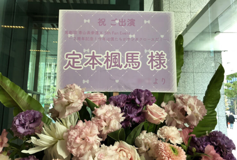 定本楓馬様の男劇団青山表参道X5thFanEvent出演祝いフラスタ @よみうり大手町ホール