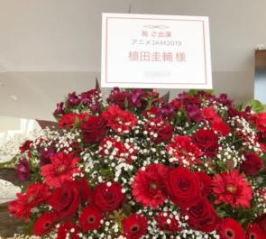 王室教師ハイネ ハイネ役 植田圭輔様のアニメJAM2019出演祝いアイアンスタンド花 @舞浜アンフィシアター