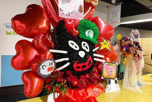 キヨ様のLEVEL.5-FINAL-開催祝いキヨ猫・ルイージの帽子モチーフフラスタ @さいたまスーパーアリーナ