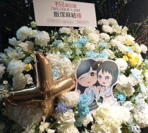 飯塚麻結様のアニソンライブ「DIALOGUE+JAM」出演祝いフラスタ @harevutai