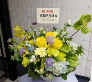 広田あきほ様の舞台「あれは確か、いつもより少し澄んだ空だった。」出演祝い楽屋花 @下北沢駅前劇場