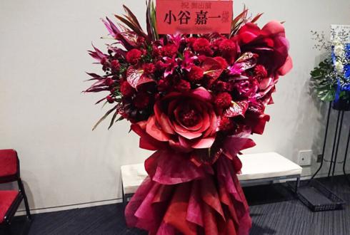 小谷嘉一様の主演ミュージカル「bare」公演祝いフラスタ @草月ホール