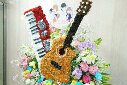 ハルカトミユキ様のライブ公演祝いギター&キーボードモチーフフラスタ @下北沢GARDEN