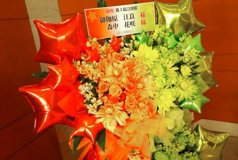 petit fleurs (森中花咲・御伽原江良)様の『☆ぷちふる株主総会☆〜ちょっとツラ貸せよ〜』開催祝いフラスタ @恵比寿ザ・ガーデンホール