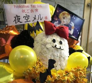 夜空メル様のhololive 1st fes.『ノンストップ・ストーリー』出演祝いおばけモチーフフラスタ @豊洲PiT