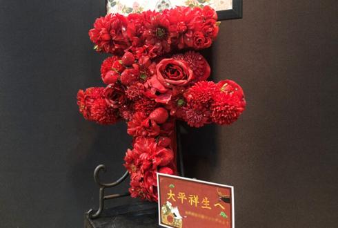 大平祥生様のJO1 1ST FANMEETING出演祝い楽屋花 「平」モチーフ @パシフィコ横浜