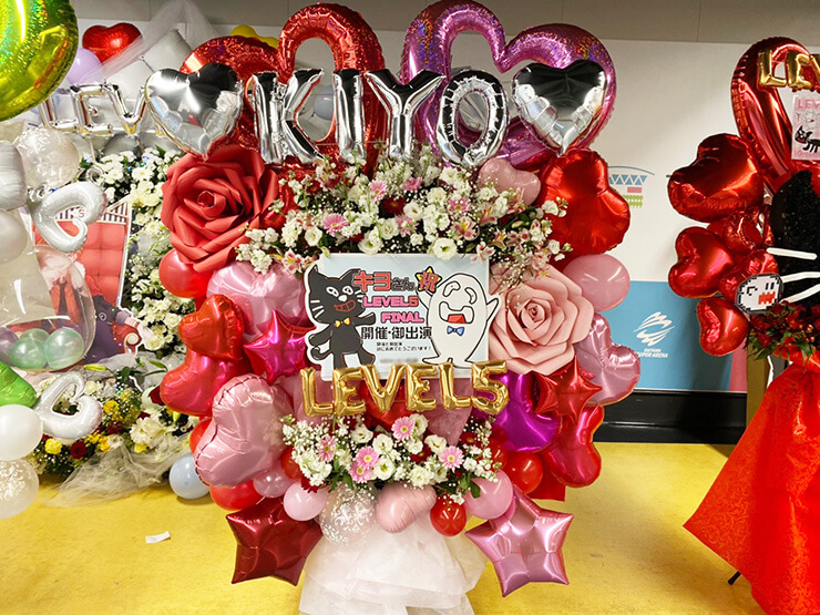 キヨ様のLEVEL.5-FINAL-開催祝いフラスタ @さいたまスーパーアリーナ