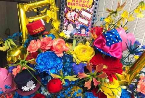 ドレミ・ファ om(オム)様の誕生日祝い&ライブ公演祝い楽屋花 @東高円寺二万電圧