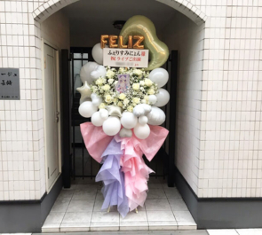 ふぇりすみにょん様のBlack Girls Night出演祝いフラスタ @吉祥寺Club SEATA