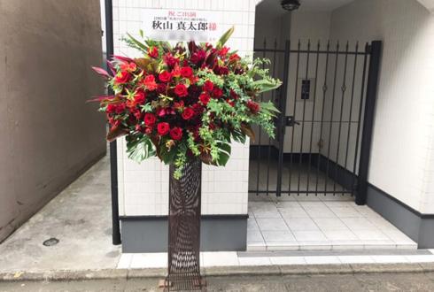 劇団EXILE 秋山真太郎様の舞台「勇者のために鐘は鳴る」出演祝いアイアンスタンド花 @TBS赤坂ACTシアター