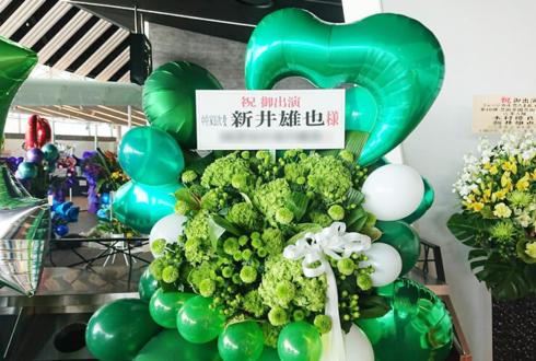 中在家長次役 新井雄也様の忍ミュ「忍術学園学園祭」出演祝いフラスタ @舞浜アンフィシアター