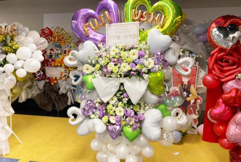 フジ様&牛沢様のLEVEL.5-FINAL-ゲスト出演祝いフラスタ @さいたまスーパーアリーナ