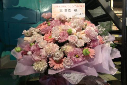 巴奎依様のBDイベント祝い楽屋花 @新宿ロフトプラスワン