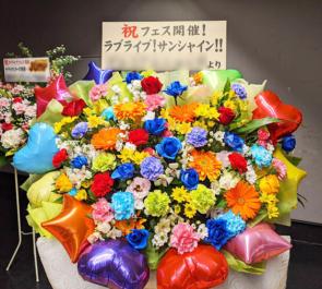 LoveLive! Series 9th Anniversary ラブライブ!フェス開催祝いフラスタ @さいたまスーパーアリーナ