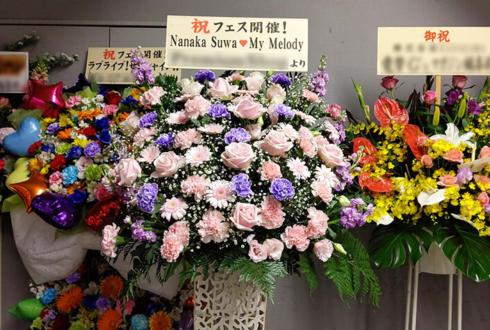 諏訪ななか様のラブライブ!フェス出演祝いアイアンスタンド花 @さいたまスーパーアリーナ