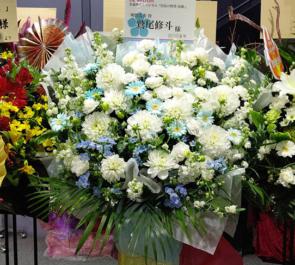 鷲尾修斗様の生演奏ミュージカル『信長の野望-炎舞-』出演祝い花束風フラスタ @光が丘IMAホール