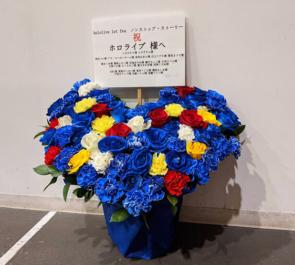 ホロライブ様のhololive 1st fes.『ノンストップ・ストーリー』公演祝い楽屋花 @豊洲PiT