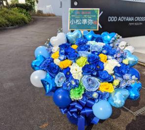 小松準弥様の舞台出演祝い楽屋花 @DDD青山クロスシアター