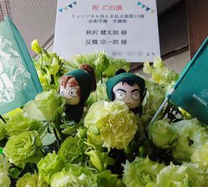秋沢健太朗様&反橋宗一郎様の忍ミュ「忍術学園学園祭」出演祝いフラスタ