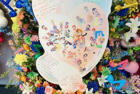 LoveLive! Series 9th Anniversary ラブライブ!フェス公演祝いフラスタ @さいたまスーパーアリーナ