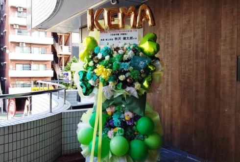 食満留三郎役 秋沢健太朗様の忍ミュ「忍術学園学園祭」出演祝いフラスタ @舞浜アンフィシアター