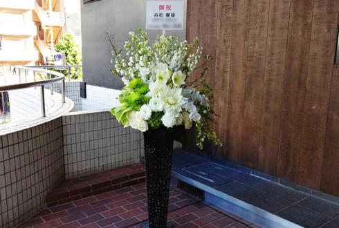 高松優様の舞台出演祝いアイアンスタンド花 @渋谷区文化総合センター大和田 伝承ホール