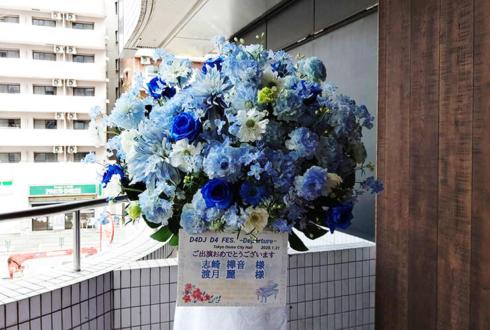 渡月麗役 志崎樺音様のD4DJ D4 FES. -Departure-出演祝いフラスタ @TOKYO DOME CITY HALL