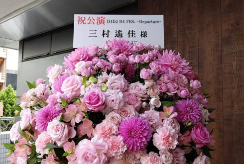 三村遙佳様のD4DJ D4 FES. -Departure-出演祝いフラスタ @TOKYO DOME CITY HALL