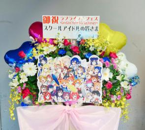 スクールアイドルの皆さまのラブライブ!フェス出演祝いフラスタ @さいたまスーパーアリーナ