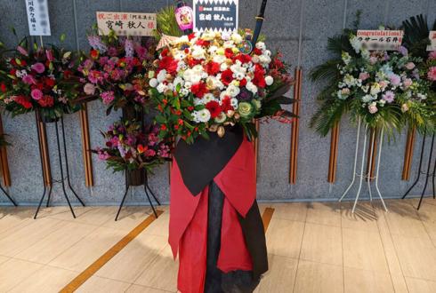 宮崎秋人様の舞台出演祝いフラスタ @新国立劇場 中劇場