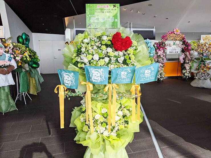 反橋宗一郎様の忍ミュ「忍術学園学園祭」出演祝いハートモチーフフラスタ @舞浜アンフィシアター