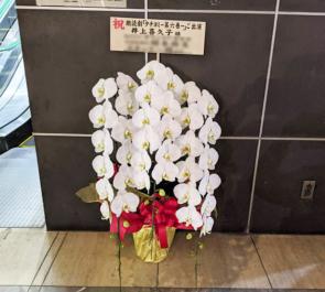 井上喜久子様の朗読劇『タチヨミ-第六巻-』出演祝い胡蝶蘭 @下北沢 小劇場B1