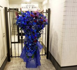 鉢屋三郎役 久下恭平様の忍ミュ「忍術学園学園祭」出演祝いフラスタ @舞浜アンフィシアター