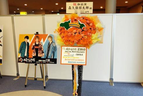 森久保祥太郎様のAD-LIVE ZERO出演祝いフラスタ @幕張国際研修センター