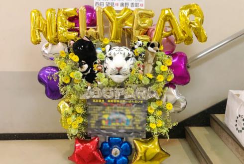 西田望見様&奥野香耶様のSEASIDENEWYEARPARTY2020出演祝いフラスタ@科学技術館サイエンスホール
