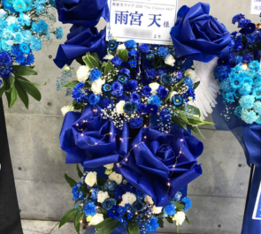 雨宮天様のライブ公演祝いフラスタ ロイヤルブルー @幕張メッセ