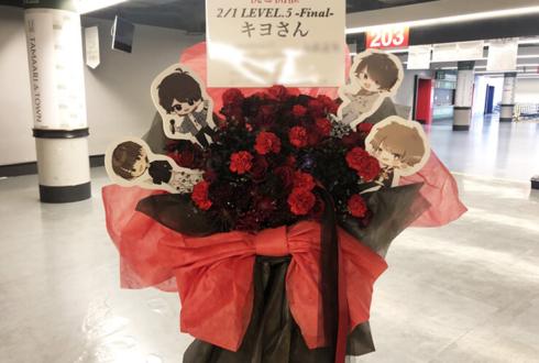 キヨ様のLEVEL.5-FINAL-開催祝い花束風フラスタ @さいたまスーパーアリーナ