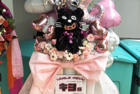 キヨ様のLEVEL.5-FINAL-開催祝いキヨ猫モチーフフラスタ @さいたまスーパーアリーナ