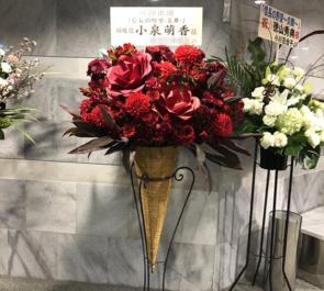 小泉萌香様の生演奏ミュージカル『信長の野望-炎舞-』出演祝いコーンスタンド花 @光が丘IMAホール