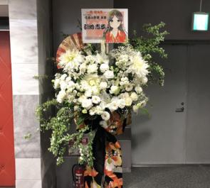 引地志歩様の生演奏ミュージカル『信長の野望-炎舞-』出演祝いフラスタ @光が丘IMAホール