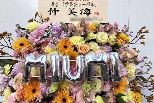 劇団4ドル50セント 仲美海様の舞台出演祝いアイアンスタンド花 @DDD青山クロスシアター