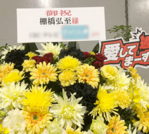 新日本プロレス 棚橋弘至様のWRESTLE KINGDOM 14出場祝いアイアンスタンド花 @東京ドーム