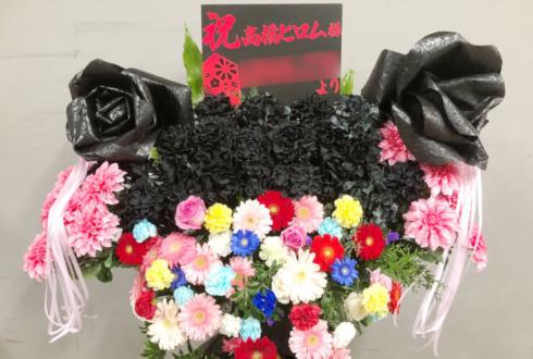 新日本プロレス 高橋ヒロム様のWRESTLE KINGDOM 14出場祝いフラスタ @東京ドーム
