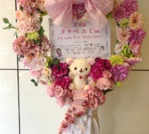 タナベエミ様のライブ公演祝いハートリースフラスタ @shibuya under deer lounge