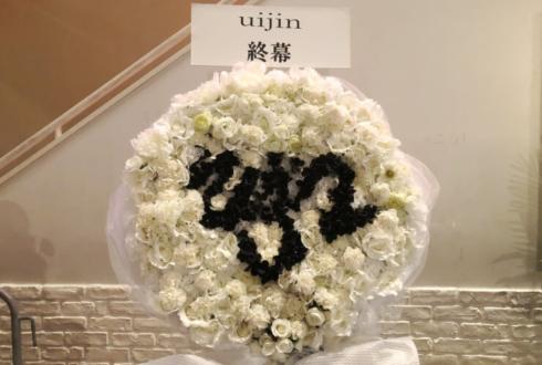 uijin様のラストワンマンライブ公演祝いロゴモチーフフラスタ @新木場STUDIO COAST