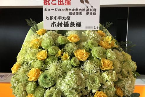 七松小平太役 木村優良様の忍ミュ「忍術学園学園祭」出演祝いフラスタ @舞浜アンフィシアター