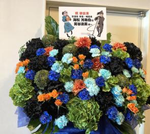 海松万寿烏役 萬谷法英様の忍ミュ「忍術学園学園祭」出演祝いフラスタ @舞浜アンフィシアター