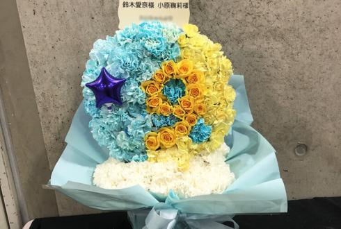 小原鞠莉様 鈴木愛奈様のラブライブ!フェス出演祝い花 @さいたまスーパーアリーナ