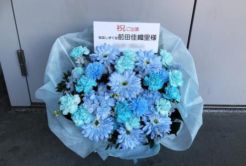 桜坂しずく役 前田佳織里様のラブライブ!フェス出演祝い花 @さいたまスーパーアリーナ